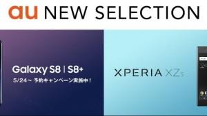 au2017夏モデルどれが良い?Xperia XZs SOV35、Galaxy S8 SCV36、Galaxy S8+ SCV35を解説!