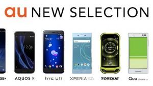 au2017夏モデルその2!AQUOS R SHV39、HTC U11 HTV33、TORQUE G03 KYV41、Qua phone QXを解説!