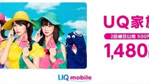 UQ家族割で1,480円/月!勢いを増すUQ mobleのオススメポイント&注意点とは?【Y!mobileと比較】