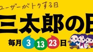 au 三太郎の日!毎月3、13、23日は何がが貰える!【2018年10~12月版】
