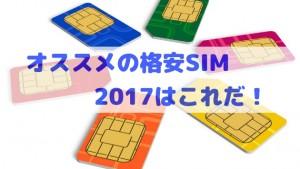 格安SIMの通信速度(実効速度)はどこが速い?ドコモ・au回線別まとめ【2017年8月版】