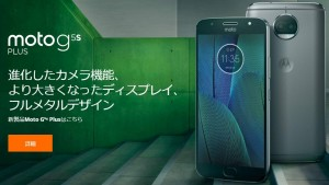 Moto G5s Plus発売!デュアルカメラ、au VoLTE対応になったG5 Plusの強化版【モトローラ】