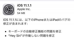 iOS11.1.1の不具合・評判は?Hey Siriが作動しない問題、キーボードの自動修正機能の不具合に対応【Apple】格安SIMの対応状況もアリ