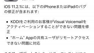 iOS11.2.1の不具合・評判は?auビジュアルボイスメールが利用出来ない問題、HomeKitの脆弱性を修正【Apple】格安SIMの対応状況もアリ