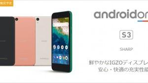 Android One S3、S4の価格・口コミ評判・どっちが良い?オススメポイントを解説!【ワイモバイル】