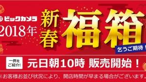 ビックカメラ福袋2018速報!【店頭版】1/1(月)10時~販売開始!一部商品は抽選販売(随時更新)