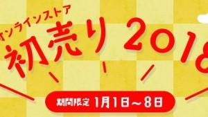 ワイモバイルオンラインストア初売り2018開催!AQUOS Crystal Y2が100円、Xx-Y、Android One、nova lite等が安い(1/8まで)