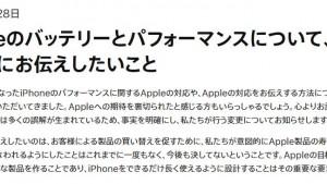 iPhoneのバッテリー交換費用が8800円から3200円に!2018年12月まで【Apple】旧機種の性能低下問題のお詫び?