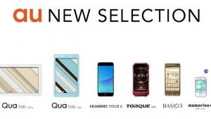 au2018春モデル Huawei nova 2 HWV31、Qua phone QZ、BASIO 3、買うならオススメは?口コミ評判も