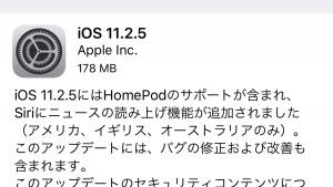 iOS11.2.5の不具合・評判は?HomePodサポート、Siriのニュース読み上げ、脆弱性chaiOS対応等【Apple】格安SIMの対応状況もアリ