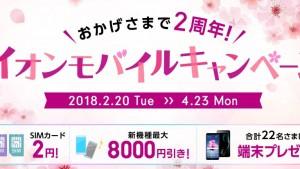 イオンモバイル2周年キャンペーン開始!SIM2円、新機種8000円引き オススメ機種も解説!【イオンスマホ】