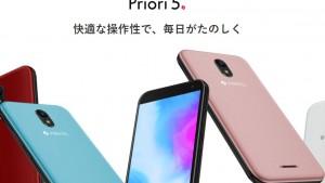FREETEL Priori5、REI2 Dual発売!新生フリーテルの評判・口コミは?【MAYA SYSTEM】