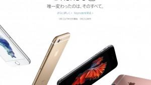 【iPhone6s】Apple online storeは16時まで繋がらない?