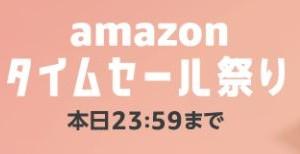 Amazonタイムセール祭りでモバイルバッテリー等のスマホグッズがお買い得!【Anker】ギフト券初回購入で1,000ポイント貰える