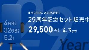 ASUS 29周年記念お楽しみセットの中身は?!ZenFoneシリーズとアクセサリのセット【1000台限定販売】