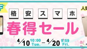 nova lite2 8800円、arrows M04 17500円、SH-M05 15800円等最大12000円オフ!【格安スマホ春得セール】2018年4月開催
