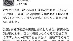 iOS11.3.1の不具合・評判は?iPhone 8、Xのタッチ操作が出来なくなる問題に対応【Apple】格安SIMの対応状況もアリ