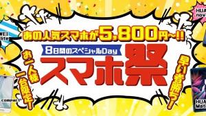 P10 lite 5800円、nova lite 2 8800円、ZenFone 4 Max 12800円等【SIM通スマホ祭】2018年5月開催