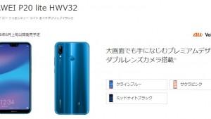 HUAWEI P20 lite HWV32 au版発売!高コスパ機種が遂にキャリアモデルにSIMフリー版は?【au2018夏モデル】