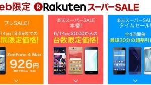 arrows M04 8149円、AQUOS SH-M04 5371円、honor 9 14630円等【楽天スーパーセール】2018年6月版