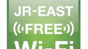 新幹線のWi-Fiを無料で安全に使う方法まとめ【JR新幹線 東北・東海道・山陽・九州】