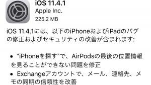 iOS11.4.1の不具合・評判は?iPhoneを探す、Exchangeアカウントの問題を修正&強引なロック解除を防ぐオプション追加等【Apple】格安SIMの対応状況もアリ
