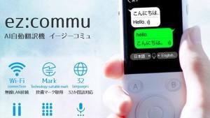 携帯翻訳機が今熱い!SIMフリーez:commu(イージーコミュ)発売!【ili、Easytalk、Langie、PERARKと比較】