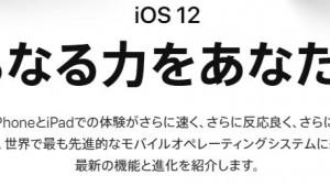 iOS12の不具合・評価は?古い機種の性能向上、写真アプリ、通知改善、Siriショートカット等【Apple】格安SIMの対応状況もアリ