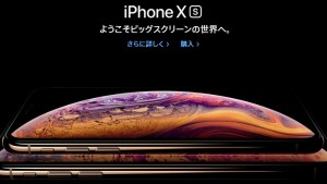 iPhone XS、XS MAX、XR、8ソフトバンク版キャッシュバック最新情報まとめ【ガラケースマホ割がお得!】