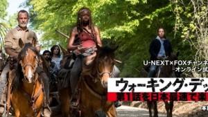 ウォーキングデッド シーズン9配信を無料で見る方法!Hulu、U-Nextでシーズン1~8も見放題