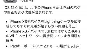 iOS12.0.1の不具合・評価は?iPhone5sをau回線で利用時MMS/SMSが利用出来ない不具合、iPhone XSの充電問題を修正【Apple】格安SIMの対応状況もアリ