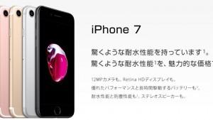 ワイモバイル、UQ mobileでiPhone 7販売開始!どっちが良い?オススメポイントを解説