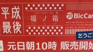 ビックカメラ福袋2019速報!福ノ箱【店頭版】ネタバレ速報!1/1(火)10時~販売開始!(随時更新)