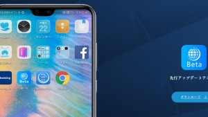 Huawei P10、P10 PlusのAndroid 9.0(Pie) 先行アップデートテスター募集開始!【2019年5月正式アップデート予定】