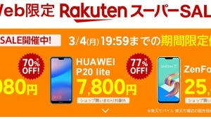 楽天モバイルスーパーセール2019年3月版開始!P20 lite、AQUOS R Compact SH-M06 、ZenFone 5等が安い!