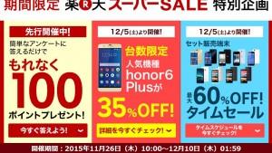 楽天モバイルのキャンペーンが熱い!12月5日~SIMフリースマホが60%オフ!オススメ機種やプランを解説【楽天スーパーSALE】