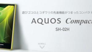 AQUOS Compact SH-02Hが12/4発売!性能・値段・口コミ・ケースは?【SHARP製】Snapdragon808/3GB/16GB、Xperia Z5 compactとの比較もアリ
