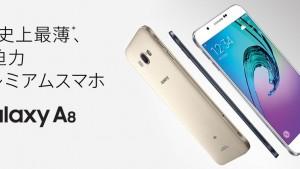 Galaxy A8 SCV32の性能・値段・口コミ・ケースは?【au史上最薄】5.7インチ/Exynos5433/2GB/32GB・ギャラクシー