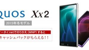 AQUOS Xx2(Xx)ソフトバンク版を0円&キャッシュバックで損せず買う方法【アクオスXx2、Xx格安購入】SHARP・softbank・MNP