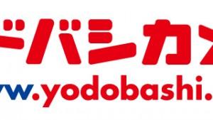 ヨドバシカメラ福袋2016速報!【店頭版】1/1(金)8:30~販売開始!【夢のお年玉箱】