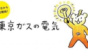 マイ電気(東京ガス)で電気料金は安くなる?CMはキャプテン翼の高橋陽一先生