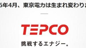 東京電力も電力自由化新プランを発表!プレミアム・スタンダード・スマートライフ・夜トク