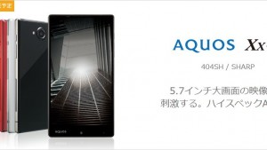 AQUOS Xx-Yがワイモバイルに登場!(ソフトバンクAQUOS Xx 404SHと同機種)1/15発売
