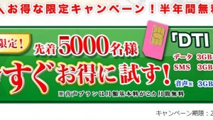 DTI SIMが5,000名限定3GB半年無料!急げ!3/31まで最後の延長!【格安SIM】