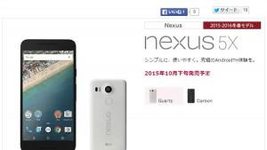 Nexus5xドコモ(docomo)版の予約・購入方法まとめ【ネクサス5x】