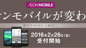 イオンスマホがリニューアル!独自回線でMVNO市場1位を目指す!2016/02/26~【イオンモバイル】