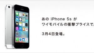 iPhone5sがワイモバイルで2,980円は損?【Y!mobile】SIMロック解除不可ってなんだそれ