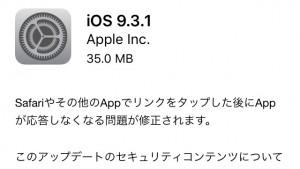 iOS9.3.1の不具合、評価は?Safari等でリンクタップ後フリーズする障害を修正【Apple】