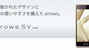 arrows SV F-03Hは6月発売!arrows M03ベースモデル【液晶は有機ELではなくIPS!】