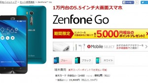 ZenFone Go ZB551KL楽天モバイルで取り扱い開始!【最大5000ポイントキャンペーン中】